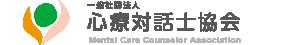 【心療対話士協会】企業向け・一般向けのメンタルケア講座と資格取得講座を主催しています。